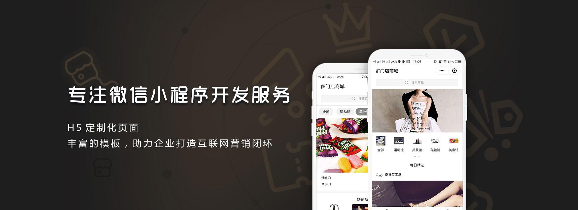 沈阳小程序开发定制H5网页banner图